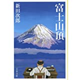 新装版 富士山頂 (文春文庫)