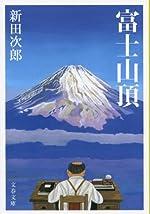 【読んだ本】 富士山頂