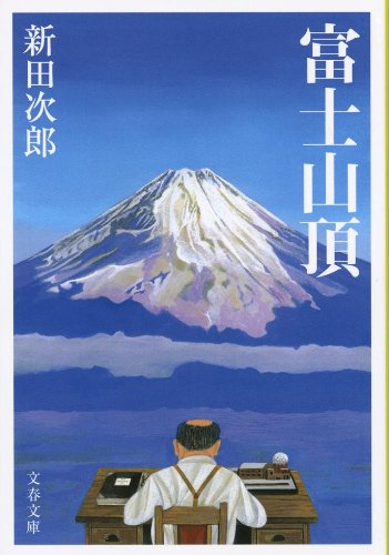 新装版 富士山頂 (文春文庫)の詳細を見る