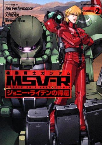 機動戦士ガンダムMSV‐R ジョニー・ライデンの帰還 (2) (カドカワコミックス・エース)の詳細を見る