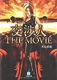 交渉人 THE MOVIE (小学館文庫)