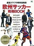 欧州サッカー戦術BOOK (エイムック 3323)