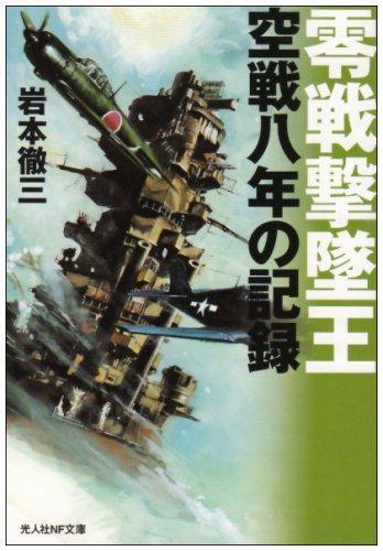 零戦撃墜王―空戦八年の記録 (光人社NF文庫)の詳細を見る