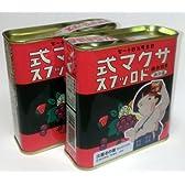 サクマ式ドロップ 復刻版 2缶セット