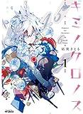 キミノクロノス 1 (MFコミックス ジーンシリーズ)