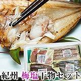 紀州の干物 4種7~8枚セット(太刀魚、小あじ、さんまみりん干し、鯛)