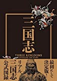 三国志 Three Kingdoms Unveiling the Story