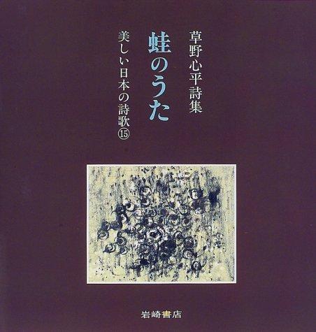 蛙のうた―草野心平詩集 (美しい日本の詩歌)