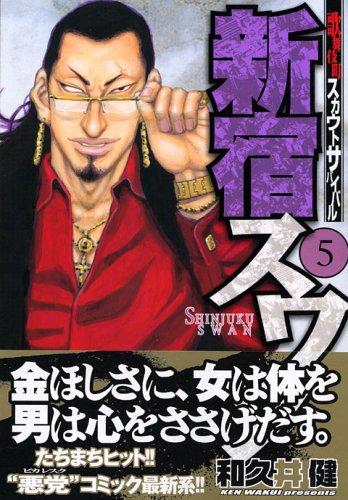 新宿スワン(5) (ヤンマガKCスペシャル)の詳細を見る