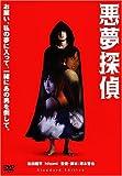 悪夢探偵 スタンダード・エディション[DVD]
