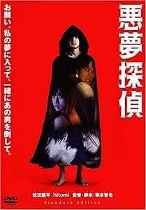 悪夢探偵 スタンダード・エディション [DVD]