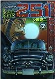 レストアガレージ251 7 (BUNCH COMICS)