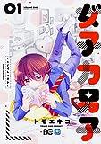 女子力男子 / トモエキコ のシリーズ情報を見る