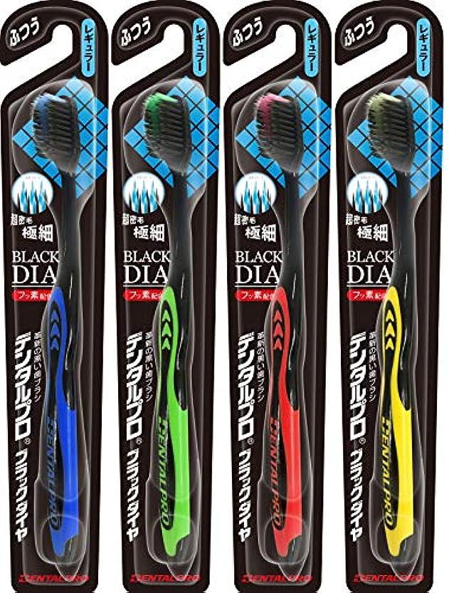 男幻想伝統的デンタルプロブラックダイヤ超極細毛レギュラーふつう 4本組