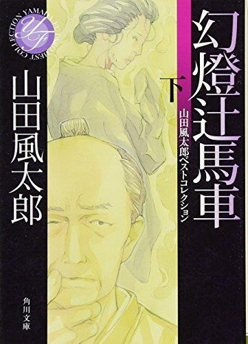 幻燈辻馬車 下  山田風太郎ベストコレクション (角川文庫)の詳細を見る