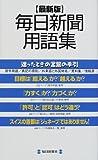 最新版 毎日新聞用語集
