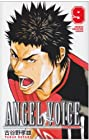 ANGEL VOICE 第9巻
