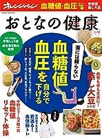 おとなの健康 Vol.10 (オレンジページムック)