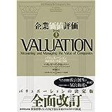 企業価値評価 第4版 【上】