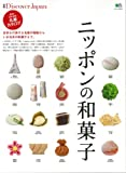 別冊Discover Japan ニッポンの和菓子 (エイムック 2774)