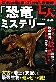 「恐竜」七大ミステリー