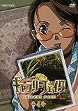 ギャラリーフェイク 4 [DVD]