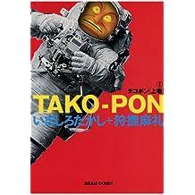 タコポン 上巻 (2) (ビームコミックス)
