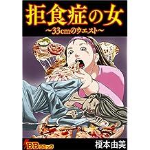 拒食症の女~33cmのウエスト~ (BBコミック)
