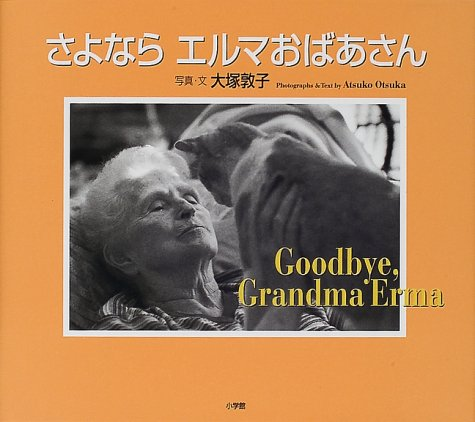 さよならエルマおばあさんの詳細を見る