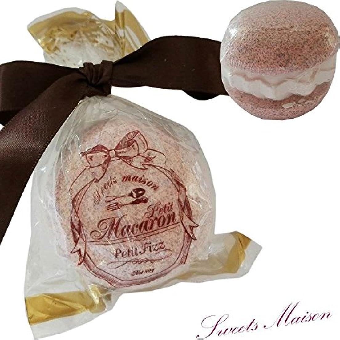 平和ブロック耐久【Sweets Maison】プチマカロンフィズ ビターなマンダリン&チョコレートの香り 1個