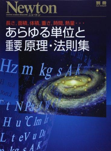 あらゆる単位と重要原理・法則集―長さ,面積,体積,重さ,時間,熱量… (ニュートンムック Newton別冊)の詳細を見る