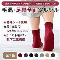 足裏 全面 ツルツル 靴下 ベージュ 23-25cm 太陽ニット 720 足 角質ケア ひび割れ対策