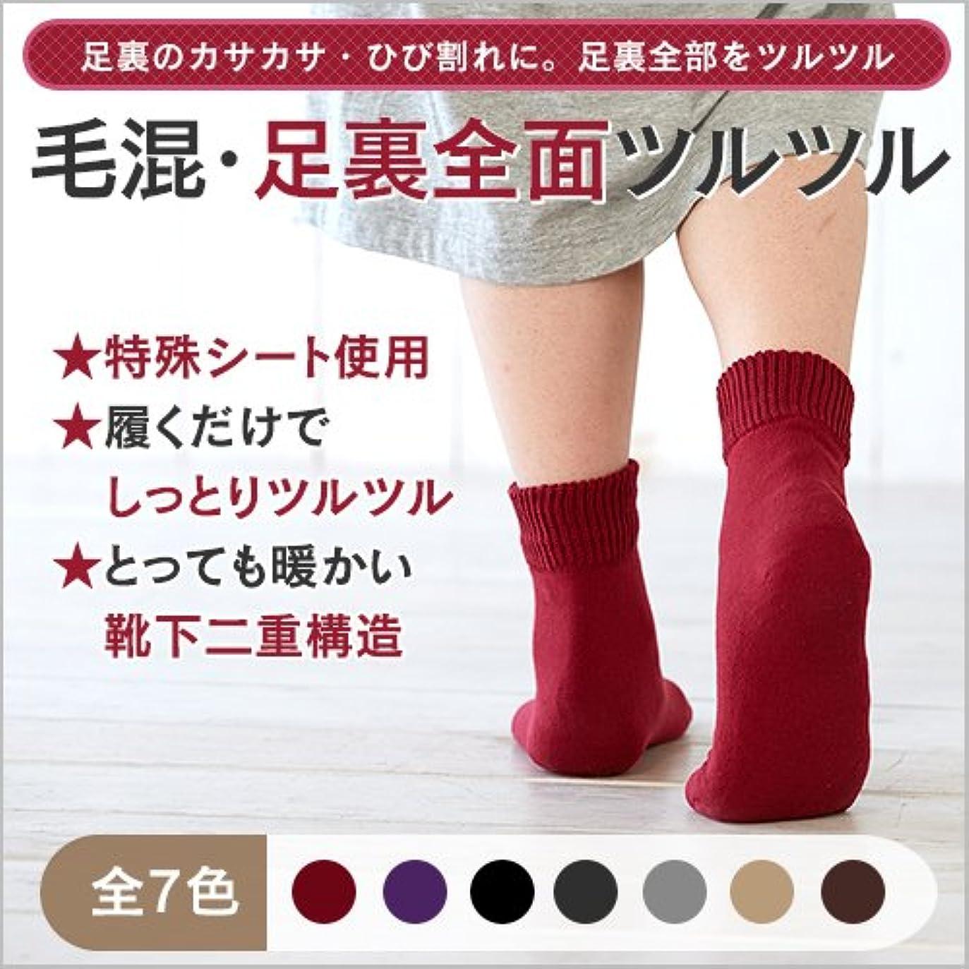 コショウ見えるパイント足裏 全面 ツルツル 靴下 ブラック 23-25cm 太陽ニット 720 足 角質ケア ひび割れ対策
