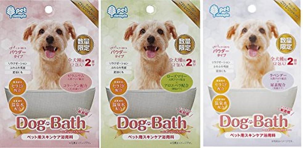 ダブル気づかない床紀陽除虫菊 入浴剤 ドッグバス パウダータイプ 全犬種用(2包入り)×3種