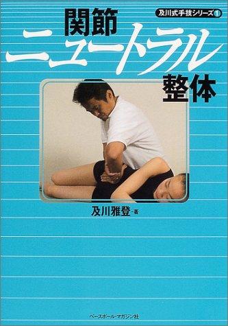 関節ニュートラル整体 (及川式手技シリーズ)