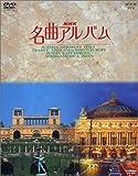 NHK名曲アルバム 国別編 全10巻BOXセット [DVD]