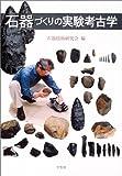 石器づくりの実験考古学