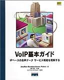 VoIP基本ガイド―IPベースの音声データサービス機能を理解する