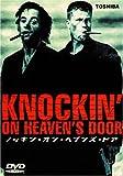 ノッキン・オン・ヘブンズ・ドア [DVD] 画像