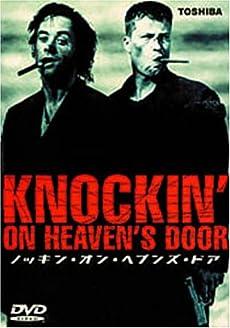 ノッキン・オン・ヘブンズ・ドア [DVD]