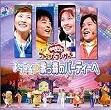 NHKおかあさんといっしょ ファミリーコンサート ようこそ(音符記号)歌う森のパーティーへ ユーチューブ 音楽 試聴