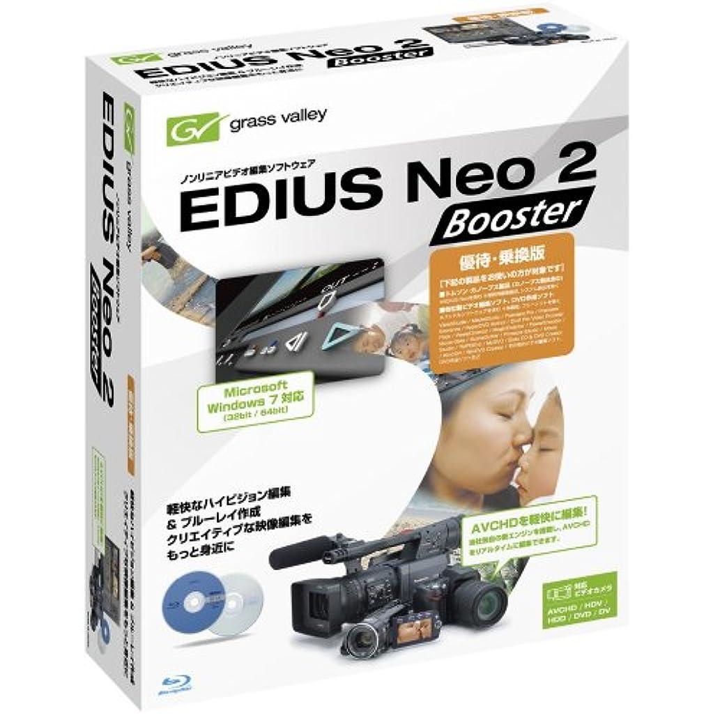 クリスマス機関車範囲EDIUS Neo 2 Booster 優待?乗換版