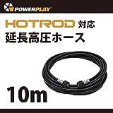 HOTROD対応1/4交換・延長高圧ホース 10m ●Powerplay(パワープレイ)●
