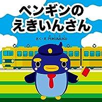ペンギンのえきいんさん お仕事えほんシリーズ (プクムク絵本文庫)