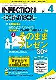 インフェクションコントロール 2018年4月号(第27巻4号)特集:とっておき!感染対策の新人研修  ダウンロードできる パワポ8枚+確認テスト de そのままプレゼン30分