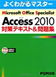Microsoft Office Specialist Microsoft Access 2010 対策テキスト&問題集 CD-ROM付 画像