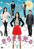 きらきら光る DVD-BOX 3[DVD]