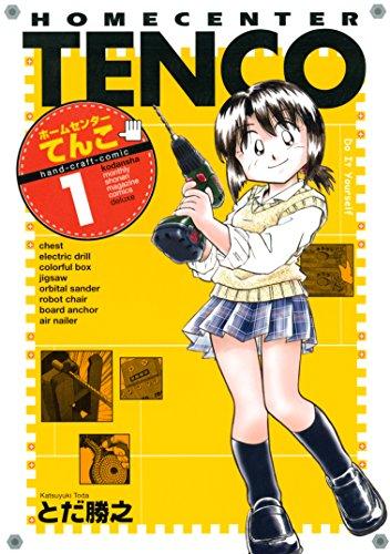 ホームセンターてんこ(1) (月刊少年マガジンコミックス)の詳細を見る