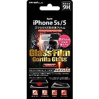 レイ・アウト iPhone5 / iPhone5s ガラスフィルム 9H ゴリラ 0.33mm 貼付けキット付  RT-P11FGG/CK