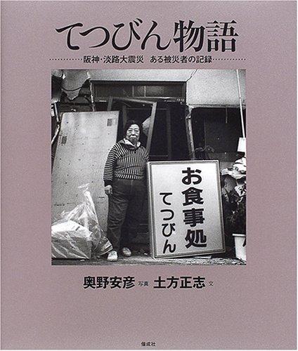 てつびん物語―阪神・淡路大震災 ある被災者の記録の詳細を見る